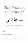 The Women Scholars of Madinah